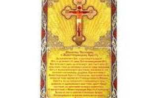 Молитва «Да воскреснет Бог и расточатся врази Его» — читать и слушать на русском