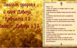Псалтирь 139 / Русский синодальный перевод (Протестантская редакция) | Библия Онлайн