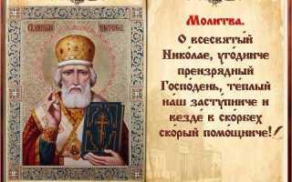 Молитва на любовь мужчины Николаю Чудотворцу и Матроне Московской