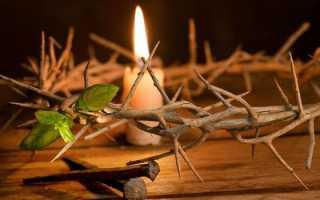 Великий понедельник 22 апреля 2019 года: молитвы на начало Страстной недели