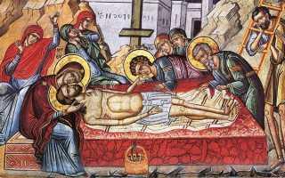 Когда проходят службы изнесения и погребения Плащаницы, как правильно подготовиться, как поститься