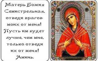 Молитва иконе семистрельной божьей матери для защиты дома и семьи