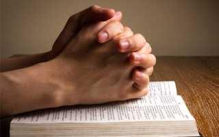 Молитва отрицаюсь тебе сатана от чего помогает