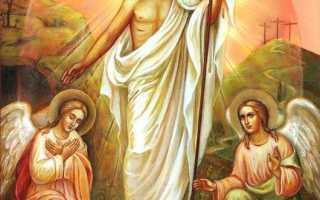 Православные вечерние и утренние молитвы от Пасхи до Вознесения