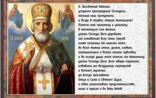 Молитва святому Николаю Чудотворцу на удачу в торговле и бизнесе