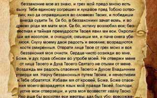 Значение и текст молитвы псалом 50 на русском языке