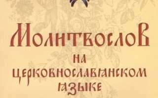 Чтение утренних и вечерних молитв на церковнославянском языке по молитвослову