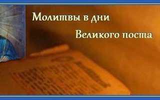 Покаянные молитвы Андрея Критского во время Великого поста