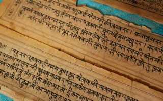Тибетская молитва на исполнение желания. Тибетская молитва исполнения желаний.