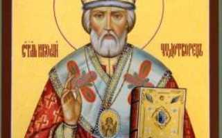 Молитва николаю чудотворцу с переводом на русский