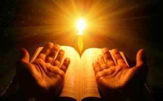 Молитвы о помощи в трудной ситуации — самые сильные, какие читать