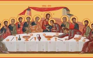 """Смысловое значение иконы """"Тайная вечеря"""" в православной религии"""