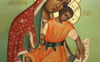 Молитва Божией Матери пред иконой Ее «Милостивая» (Киккская)