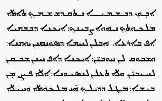 Главная православная молитва отче наш на популярнейших языках планеты