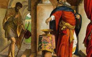 Молитва мытаря: текст, значение, когда читать