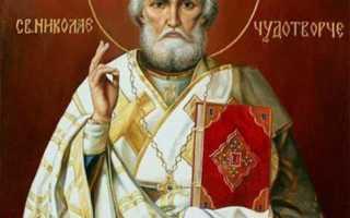 Самая сильная молитва Николаю Чудотворцу о здравии взрослого и ребенка