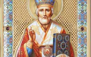 Православная молитва благодарности Николаю Чудотворцу