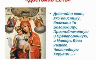 Молитва «Честнейшую Херувим» — зачем нужна, кому и чем поможет, текст, когда и где читать