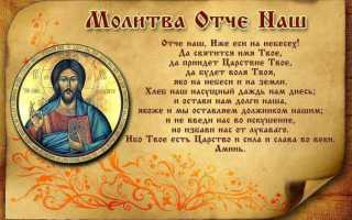 Основные православные молитвы, которые должен знать каждый христианин