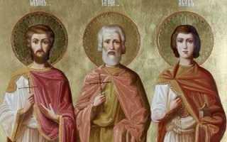 Акафист святым мученикам Гурию, Самону и Авиву, небесным покровителям брака
