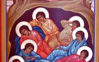Молитва семи Отрокам Ефесским: от своей бессонницы и для сна ребенка
