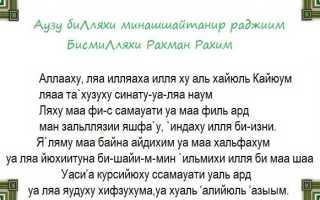 Слушать аят Аль Курси на арабском, читать текст на русском и скачать