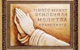 Сильная молитва, которая поможет всегда
