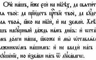 Молитва «Отче наш» на церковнославянском языке гражданским шрифтом (с ударениями)