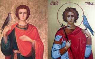 Молитва святому трифону о работе на русском