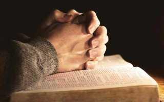 «Молитва к чему снится во сне? Если видишь во сне Молитва, что значит?»