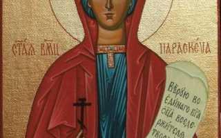 Молитва о замужестве иконе великомученицы Параскевы Пятницы