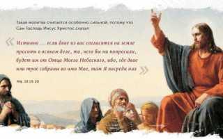 Факты помощи Божией при соборной молитве по соглашению | Мой духовный Маяк. Молитва по соглашению