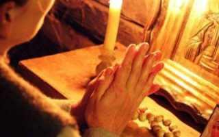 Самые действенные молитвы, таинства и заговоры на все случаи жизни