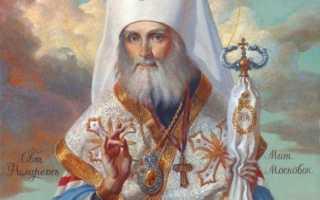 Ежедневная молитва святителя Филарета , митрополита Московского. Молитвослов на русском языке