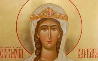 Молитвы святой великомученице Варваре Илиопольской