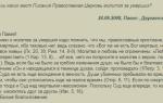 Православная молитва на Радоницу по усопшим родственникам (читается дома или на кладбище)