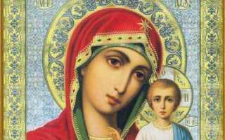 Молитвы перед иконой Пресвятой Богородицы «Казанская»