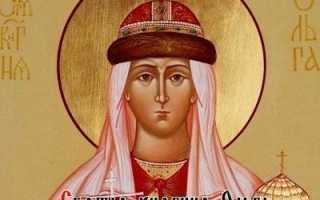 Молитва святой Ольге — первопрестольной княгине Киевской