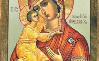 Молитвы перед иконой Пресвятой Богородицы «Феодоровская»