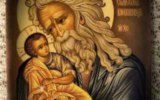 Молитва о Небесном покровительстве детям праведному Симеону Богоприимцу. 50 главных молитв для женщины