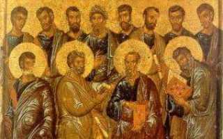 Молитва двенадцати апостолам на сильную помощь поможет в любой ситуации