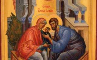 Молитвы безчадным супругам о зачатии и даровании детей.
