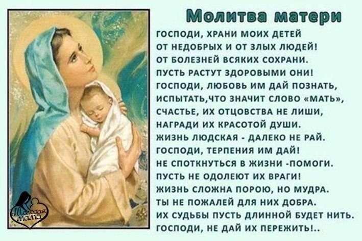 Молитва матери о здоровье беременной дочери и ее ребенке