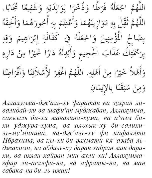 Молитва мусульманская на здоровье мамы