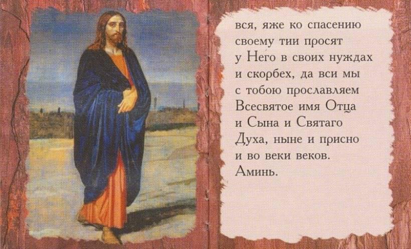 Молитва от болей сердца