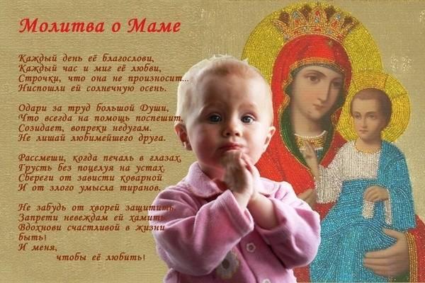 Молитва чтоб ребенок вернулся домой
